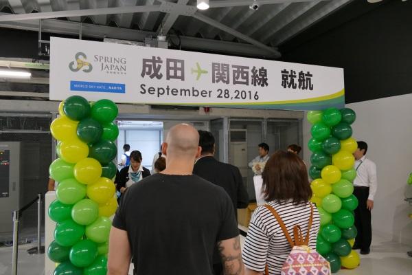 春秋航空日本の成田~関西の初便の記念ゲート(2016年9月28日撮影)