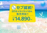 2016年12月25日に成田~セブ線に新規就航するバニラエアの案内