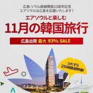 エアソウルの広島~仁川線2016年11月限定のセールの案内