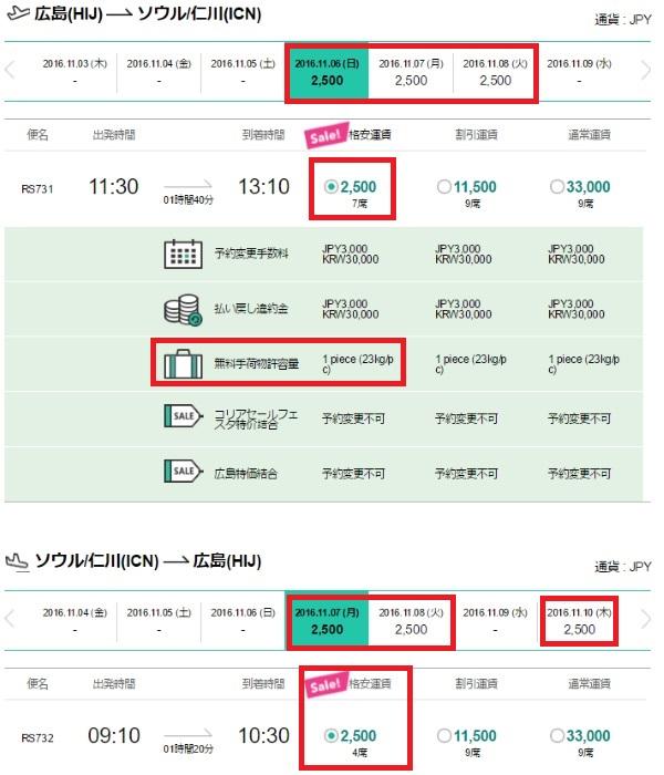 エアソウル2500円セールの空席はまだまだあり