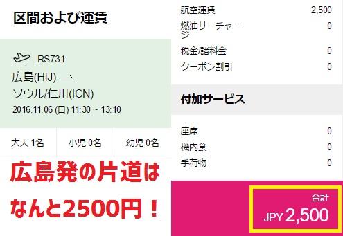 広島発の片道だけなら2500円のみ