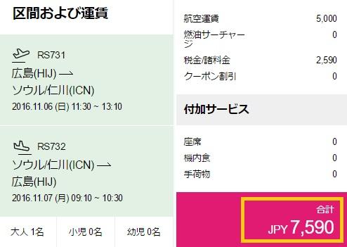 エアソウルの広島線セールは燃油代・空港使用料込で往復7590円で購入できる