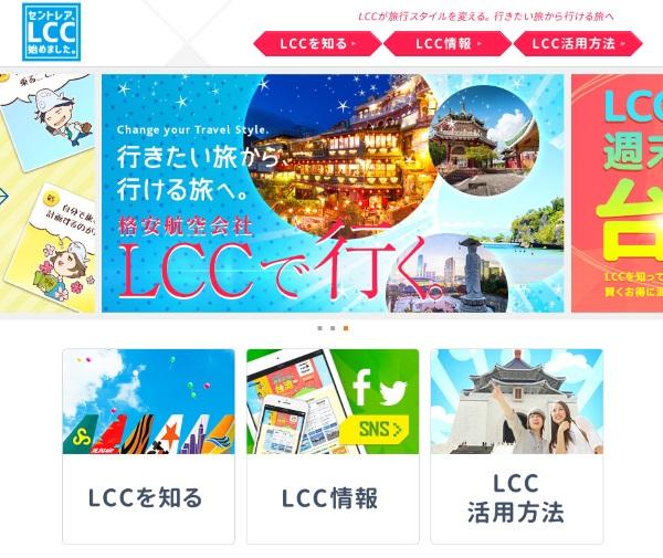 セントレアLCCポータルサイト「セントレア、LCC始めました。」より