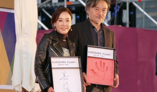 第21回釜山国際映画祭(BIFF2016)で人生初の手形を残した黒沢清監督