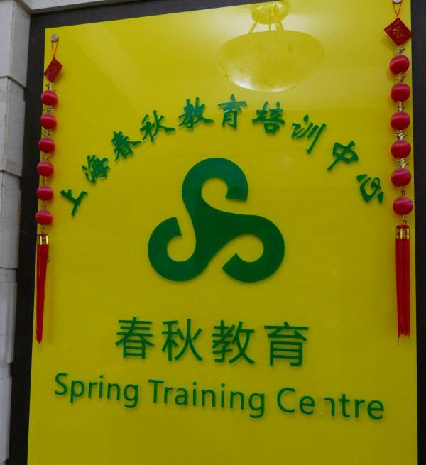 本社の隣のビルに訓練センターがある