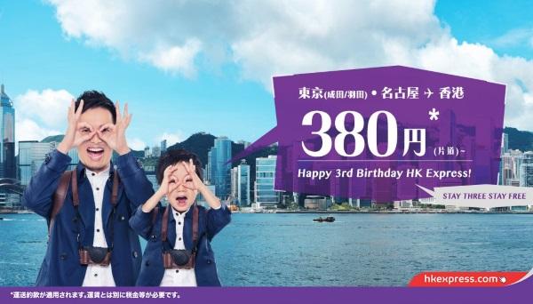 香港エクスプレス3周年記念セールの案内より