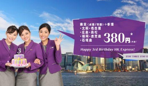 LCC香港エクスプレスの3周年記念セールのラストは全路線片道380円~