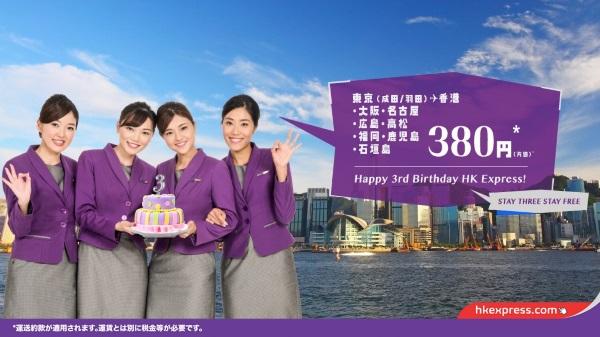 香港エクスプレスの3周年記念セールのラストは全路線片道380円~!