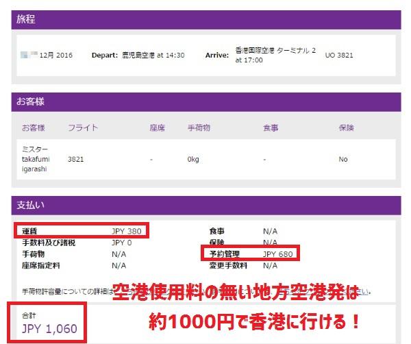 空港使用料の無い日本の地方空港発は片道約1000円で香港に行ける