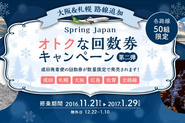春秋航空日本・Spring Japanの回数券キャンペーン第二弾の案内