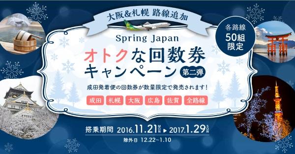 春秋航空日本・Spring Japanが回数券を発売