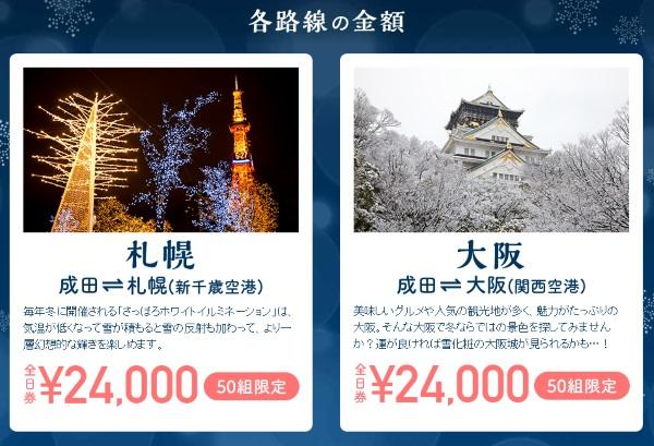 春秋航空日本の成田~札幌・成田~大阪の回数券の価格