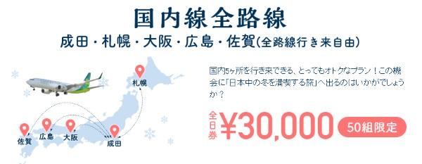 春秋航空日本の国内線全路線に乗れる回数券も販売