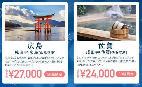 春秋航空日本の成田~広島・成田~佐賀の回数券の価格