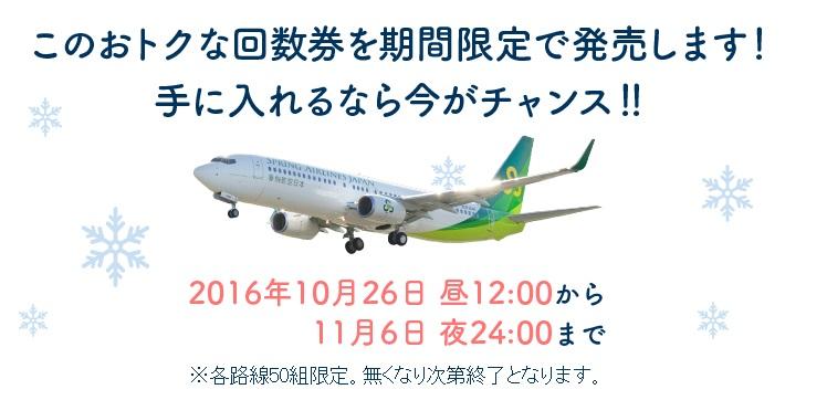 路線が増えて使いやすくなった春秋航空日本の回数券に注目!