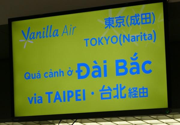 ベトナム語の表記がカワイイ