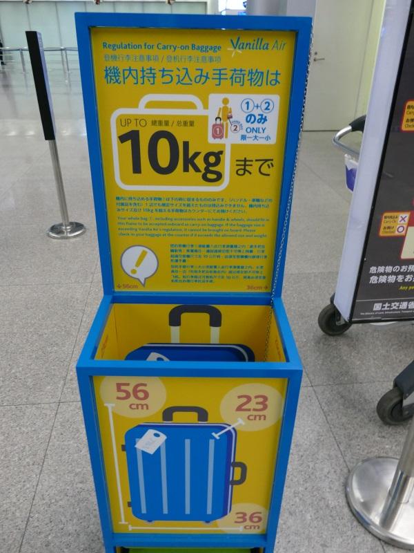バニラエアの機内持ち込み手荷物は10キロまで