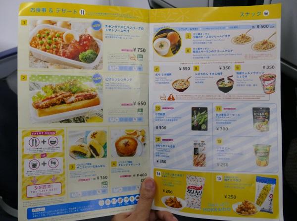 バニラエアの機内食のメニュー
