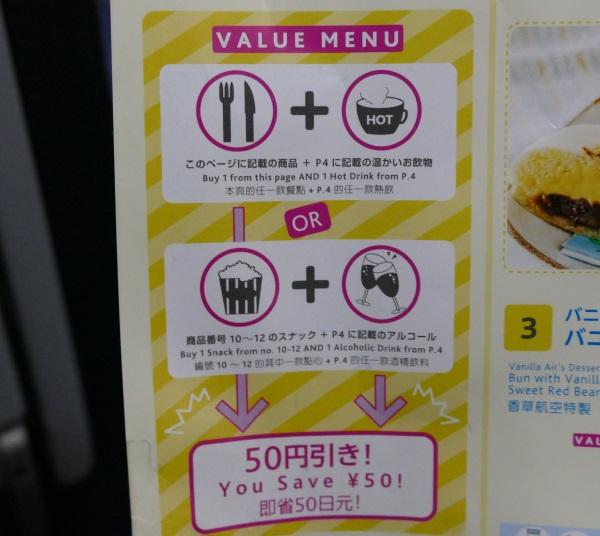 飲み物とセットで50円引きに