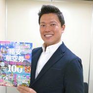 10月27日発売の「MONOQLO特別編集 旅行完全ガイド」に掲載されたいがモバ五十嵐貴文