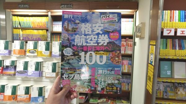 10月27日発売「MONOQLO特別編集 旅行完全ガイド」