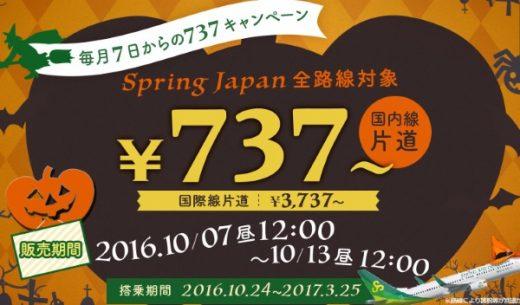 春秋航空日本の737円セールが10月7日正午から開催