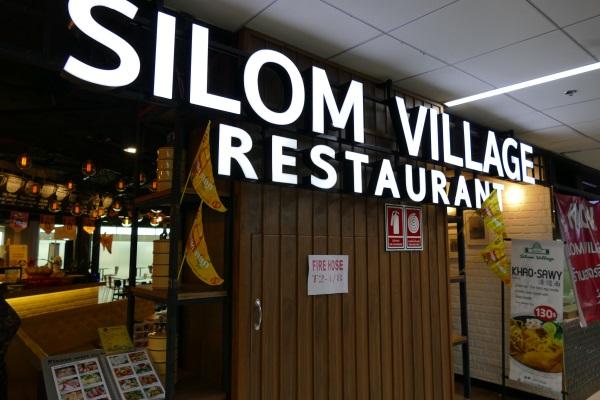 ドンムアン空港2タミ2階のレストラン「シーロムヴィレッジ」