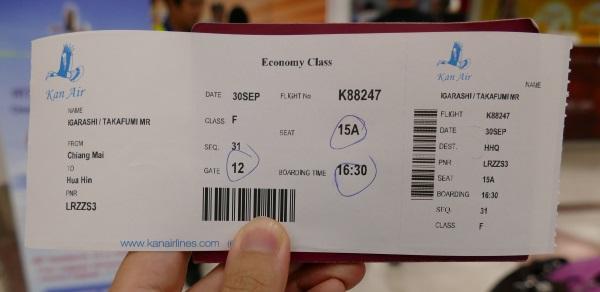 カンエアーのホアヒン行きの航空券