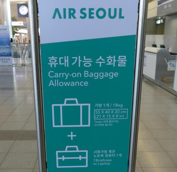 エアソウルの機内持ち込み手荷物について