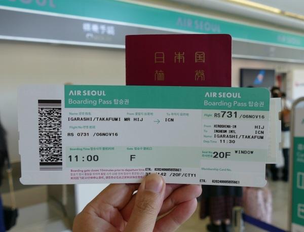 広島発仁川行きのエアソウルの航空券