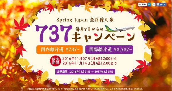 春秋航空日本の2016年11月の737キャンペーン