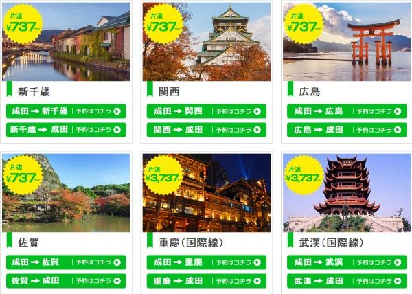 春秋航空日本の全路線が片道737円に(国際線は3737円)