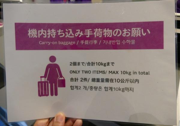 ピーチの機内持ち込み手荷物は2個合計10キロまで