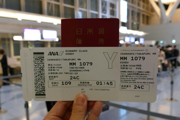 羽田発上海浦東行きMM1079便のチケット