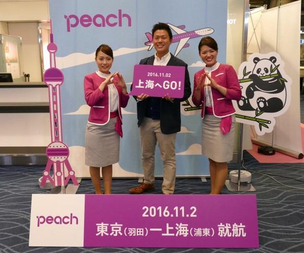 ピーチの羽田~上海線の初便限定のフォトスポットで記念撮影