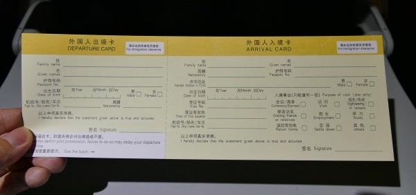 中国の入国審査カードが配布される
