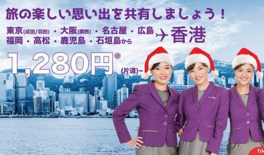 片道1280円~の香港エクスプレスのメガセールの案内