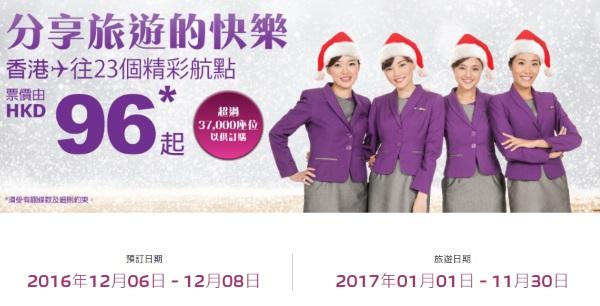 12月6日から始まった香港エクスプレスの「メガセール」(HPより)