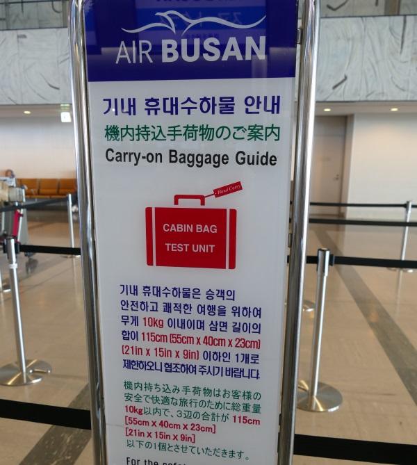 エアプサンの機内持ち込み手荷物の制限