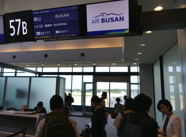 エアプサンBX111便成田発釜山行きの搭乗開始