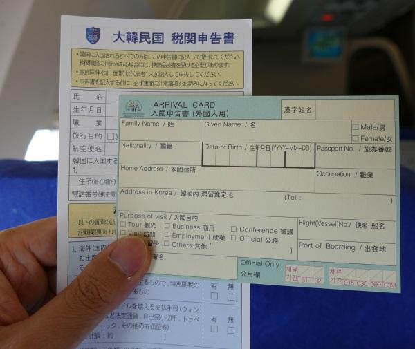 韓国の入国カードと税関申告書