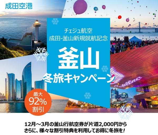 チェジュ航空の釜山冬旅キャンペーン(チェジュ航空HPより)