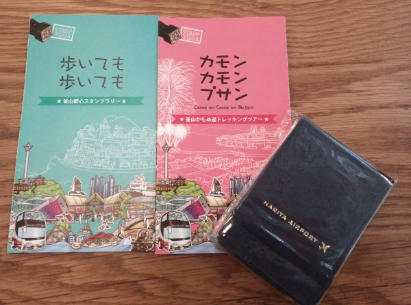 釜山線利用者に数量限定で配布される成田空港オリジナルハードカバーメモとクーポン付ガイドブック