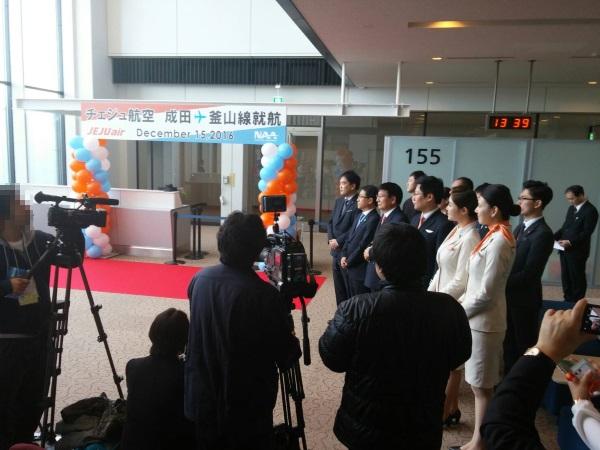 チェジュ航空成田~釜山線の就航記念式典