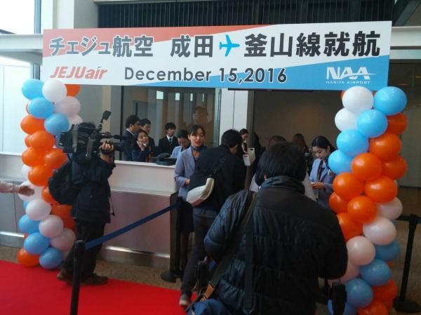 午後2時すぎチェジュ航空7C1153便釜山行きの搭乗開始