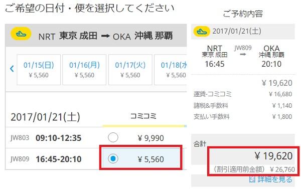 「みんなで割」適応時の成田~沖縄のコミコミバニラの値段(3名利用時・料金は2016年12月9日時点)