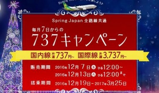 SpringJapan・春秋航空日本の2016年12月の737キャンペーン
