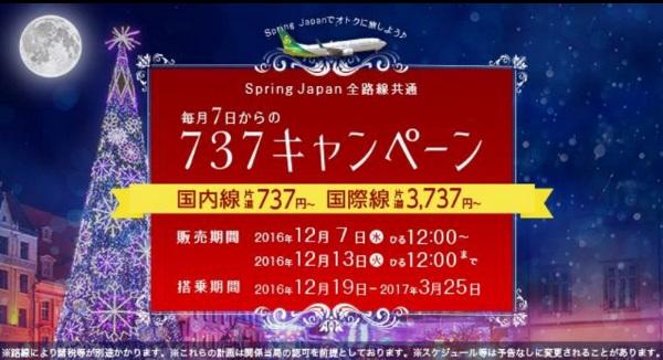 Spring Japan 春秋航空日本の12月の737キャンペーン