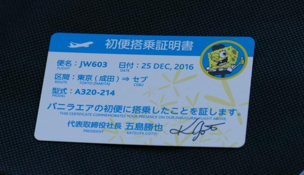 バニラエアのセブ行きの初便搭乗証明書