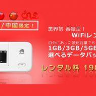 中国でグーグル検索・LINE・Facebookが利用可能なエクスモバイルの中国容量型Wi-Fiレンタルルーター